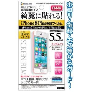 日本製 made in japan iPhone 8Plus/7Plus/6sPlus/6Plus保護フィルム5.5インチ日本製 35-326 【12個セッ...の写真