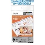 日本製 made in japan A-one写真シール8片ExtraLarge41.5×59mm 80750 32-980 【10個セット】
