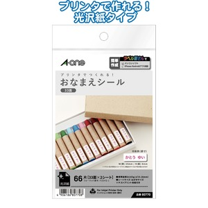 日本製 made in japan A-one名前シール66片24×8mm80770 32-985 【10個セット】の写真