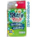 日本製 made in japan キクロン 泡だすマジックG 39-205 【10個セット】