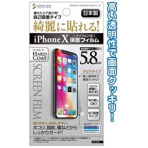 日本製 made in japan iPhone X保護フィルム 5.8インチ 日本製 35-329 【12個セット】