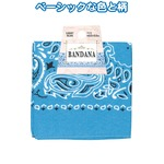 バンダナ(ライトブルー)53×53cm 35-308 【12個セット】