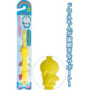ドラえもん(イエロー)歯ブラシ【10個セット】