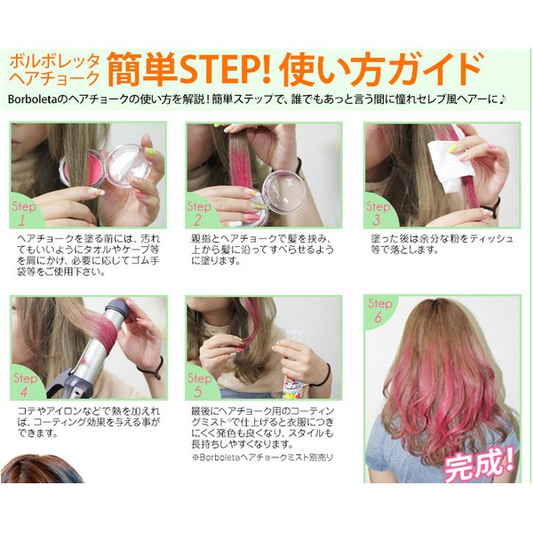 Borbolate ボルボレッタヘアチョーク 使い方ガイド