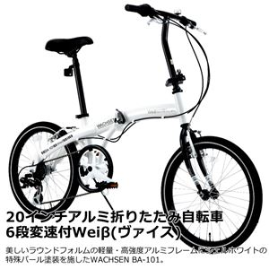 WACHSEN(ヴァクセン) 20インチアルミ折りたたみ自転車 6段変速付 ホワイトパール×ブラック Weiβ(ヴァイス) (高品質・人気自転車・人気サイクル) - 拡大画像