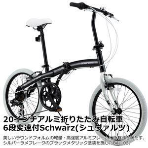 WACHSEN(ヴァクセン) 20インチアルミ折りたたみ自転車 6段変速付 ブラックメタリック×ホワイト Schwarz(シュヴァルツ) (高品質・人気自転車・人気サイクル) - 拡大画像