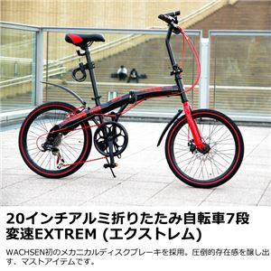 WACHSEN(ヴァクセン) 20インチ アルミ折りたたみ自転車 シマノ7段変速付 メカニカルディスクブレーキ採用 EXTREM(エクストレム) (高品質・人気自転車・人気サイクル) - 拡大画像
