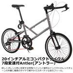 WACHSEN(ヴァクセン) 20インチ アルミコンパクトサイクル 7段変速付 シルバー Antler(アントラー) (高品質・人気自転車・人気サイクル)
