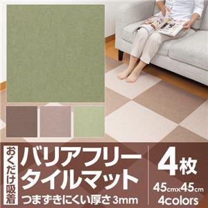 おくだけ吸着 バリアフリータイルマット45×45cm 同色4枚入 グリーン - 拡大画像
