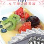 ぷるるん姫 『女王様の酵素液』 20袋セット