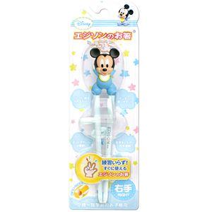 エジソンのお箸 DISNEY Baby Mickey 右手用 【2個セット】 - 拡大画像