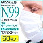 3層サージカルマスク (N99フィルター使用) レギュラー IFD-028【50枚入り×40個セット】