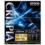 エプソン(EPSON) 写真用紙クリスピア<高光沢> (四切/20枚) K4G20SCKR border=