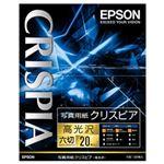 エプソン(EPSON) 写真用紙クリスピア<高光沢> (六切/20枚) K6G20SCKR border=