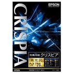 エプソン(EPSON) 写真用紙クリスピア<高光沢> (A3ノビ/20枚) KA3N20SCKR border=