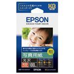 エプソン(EPSON) 写真用紙<光沢> (KGサイズ/100枚) KKG100PSKR