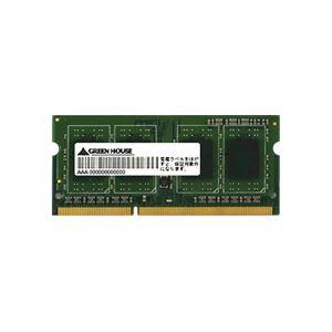 グリーンハウス ノート用 PC3-12800 204pin DDR3 SDRAM SO-DIMM 4GB GH-DWT1600-4GB - 拡大画像