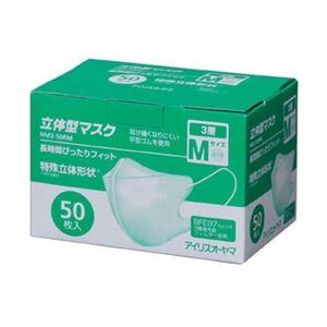 アイリスオーヤマ 3層立体型マスク NM3-50RM - 拡大画像
