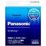 Panasonic(パナソニック) 単3形 エネループ 4本付急速充電器セット K-KJ22MCC40
