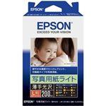 エプソン(EPSON) カラリオプリンター用 写真用紙ライト<薄手光沢>/L判/200枚入り KL200SLU
