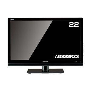 ディーオン 22V型地上・BS・110度CSデジタルフルハイビジョン液晶テレビ(USB HDD録画対応) AGS22RZ3 - 拡大画像