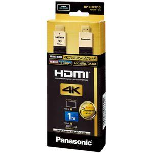 パナソニック(家電) HDMIケーブル 1.0m (ブラック) RP-CHKX10-K - 拡大画像