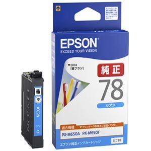 エプソン PX-M650シリーズ用 インクカートリッジ(シアン) ICC78