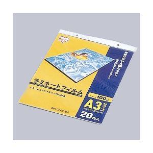 アイリスオーヤマ ラミネートフィルム 100ミクロン(A3サイズ)/1箱20枚入 LZ-A320 - 拡大画像