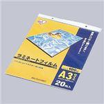 アイリスオーヤマ ラミネートフィルム 100ミクロン(A3サイズ)/1箱20枚入 LZ-A320