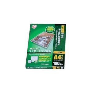 アイリスオーヤマ ラミネートフィルム片面マット 100ミクロン(A4サイズ)/1袋100枚入 LZM-A4100 - 拡大画像