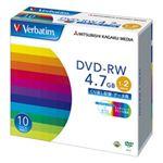 三菱化学メディア DVD-RW 4.7GB PCデータ用 2倍速対応 10枚スリムケース入り ワイド印刷可能 DHW47NP10V1