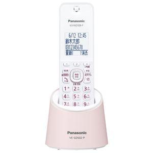 【訳あり・在庫処分】 パナソニック(家電) コードレス電話機(充電台付親機および子機1台)(ピンク) VE-GDS02DL-P
