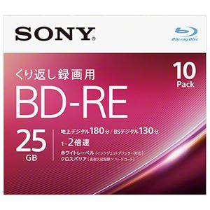 SONY ビデオ用BD-RE 書換型 片面1層25GB 2倍速 ホワイトワイドプリンタブル10枚パック 10BNE1VJPS2 - 拡大画像