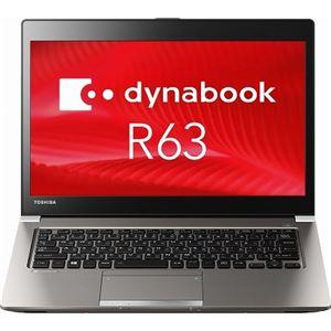 東芝 dynabook R63/B:Corei5-6300U、4GB、256GB_SSD、13.3型HD軽量・高輝度、WLAN+BT、Win7 32-64Bit、OfficeHB PR63BBAA34CQD81 - 拡大画像