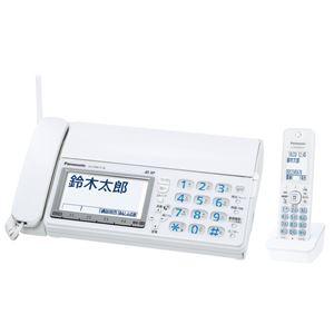 パナソニック デジタルコードレス普通紙ファクス(子機1台付き)(ホワイト) KX-PD615DL-W - 拡大画像