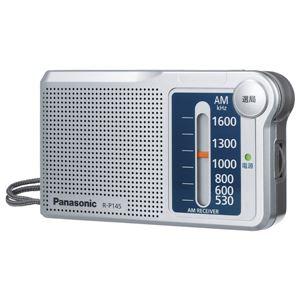 パナソニック AM 1バンドラジオ (シルバー) R-P145-S - 拡大画像