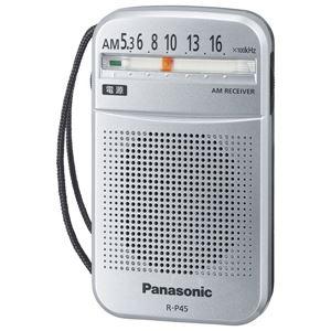 パナソニック AM 1バンドラジオ (シルバー) R-P45-S - 拡大画像