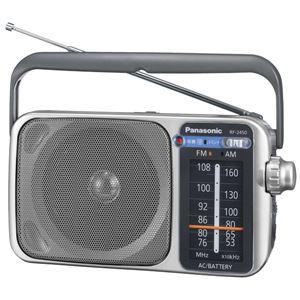 パナソニック FM/AM 2バンドレシーバー (シルバー) RF-2450-S - 拡大画像