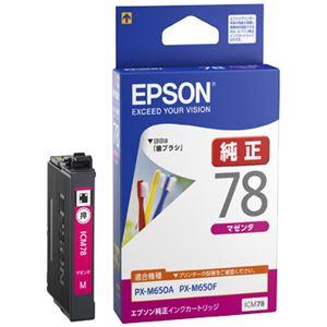 エプソン PX-M650シリーズ用 インクカートリッジ(マゼンタ) ICM78