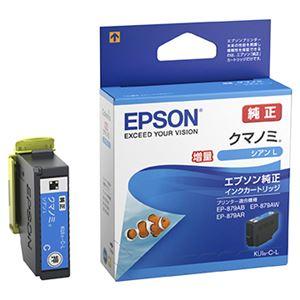 エプソン カラリオプリンター用 インクカートリッジ/クマノミ(シアン増量タイプ) KUI-C-L - 拡大画像
