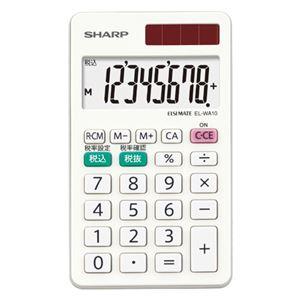 シャープ 電卓 8桁 (ハンディ・手帳タイプ) EL-WA10-X - 拡大画像