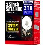 東芝 3.5インチ内蔵HDD 2TB 7200rpm 128MBバッファ SATA600 AFT MD04ACA200BOX