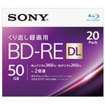 SONY ビデオ用BD-RE 書換型 片面2層50GB 2倍速 ホワイトワイドプリンタブル20枚パック 20BNE2VJPS2