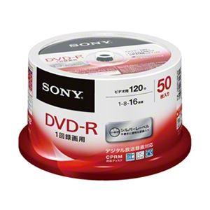 SONY ビデオ用DVD-R 追記型 CPRM対応 120分 16倍速 シルバーレーベル50枚スピンドル 50DMR12MLDP - 拡大画像