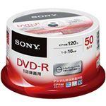 SONY ビデオ用DVD-R 追記型 CPRM対応 120分 16倍速 シルバーレーベル50枚スピンドル 50DMR12MLDP