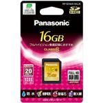 パナソニック(家電) 16GB SDHCメモリーカード RP-SDWA16GJK