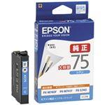 エプソン ビジネスインクジェット用 大容量インクカートリッジ(シアン)/約730ページ対応
