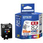 エプソン モバイルプリンター用 インクカートリッジ(カラー)/約200ページ対応