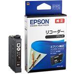 エプソン PX-049A/PX-048A用 インクカートリッジ(ブラック)