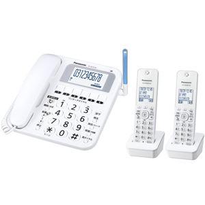 パナソニック(家電) コードレス電話機(子機2台付き)(ホワイト) - 拡大画像